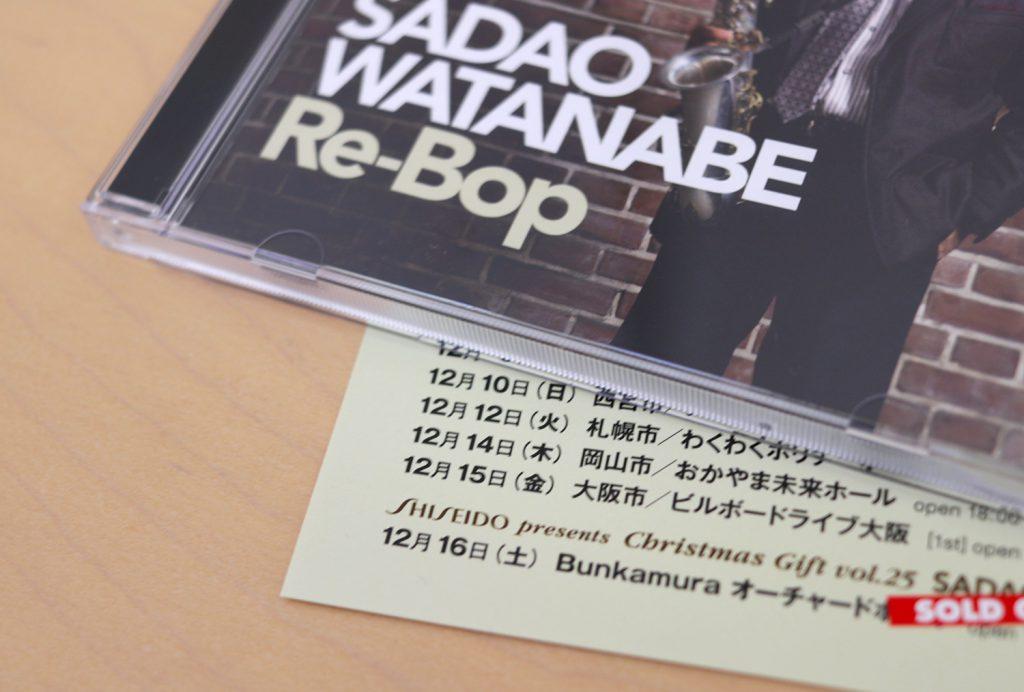 sadao watanabe Re-Bop night
